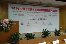 产学研协同发展 助推中国新能源汽车产业