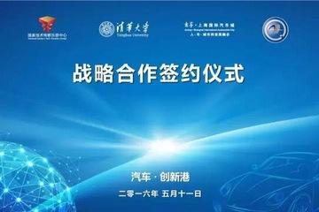 上海国际汽车城与国家机动车产品质量监督检验中心等多机构签署战略合作