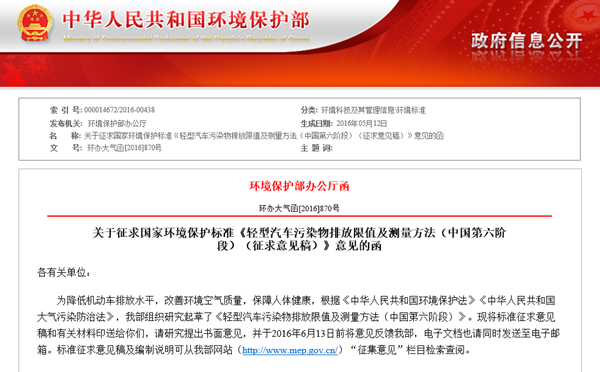 关于征求国家环境保护标准《轻型汽车污染物排放限值及测量方法(中国第六阶段)(征求意见稿)》意见的函