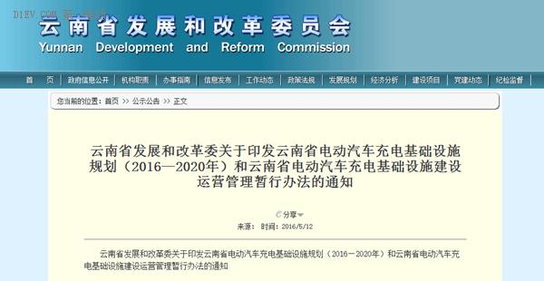 云南省发布充电基础设施建设规划 2020年将建设超过16万个充电桩