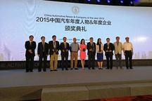 实至名归 2015中国汽车年度人物&年度企业获奖榜单出炉