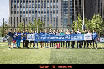 2016长安福特杯媒体足球冠军联赛盛大开幕