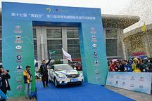 第十七届青洽会暨第三届环青海湖(国际)电动汽车挑战赛开幕