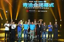 2016环青海湖(国际)电动汽车挑战赛完美落幕 看19项大奖花落谁家