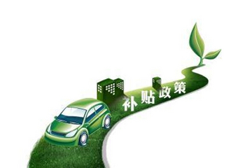 甘肃:新能源汽车补贴/充电基础设施建设运营补贴同步出台