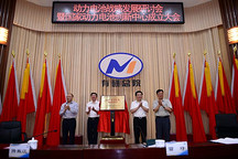 工信部:国家动力电池创新中心成立大会在京召开