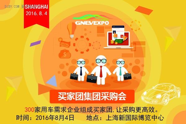 上海新能源汽车交易展览会