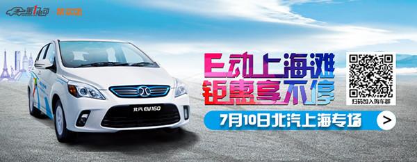 第一电动帮买团上海发力 北汽EV系列等你来购