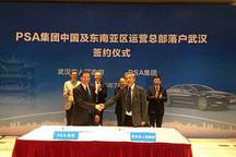 亚太总部2017年初完成搬迁 武汉成PSA亚洲总部