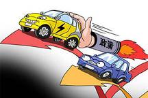 上海市新能源汽车政策已出台8项 初显政策联动效应