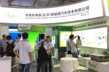 安弗森参展2016第十二届北京国际新能源汽车展览会