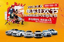 上海第一电动购车节5重豪礼嗨翻天 礼品让你拿到手软