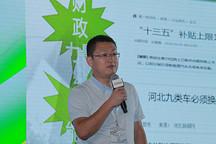 电动物流车大会 | 恒天集团武文雷:联结产业上下游促进新能源汽车发展