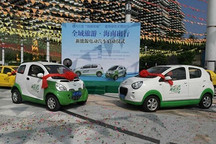 微公交电动汽车亮相三亚 计划总投放2000辆