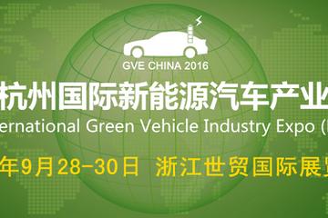 2016第六届杭州国际新能源汽车产业展览会