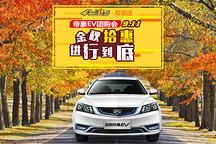 第一电动9月11日开团帝豪EV 最划算购车方式帮买团当仁不让