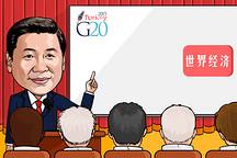 G20峰会落幕 现在可以检阅这支神秘之师了
