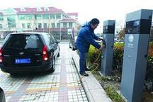 四部委联合印发通知 11条措施加快居民区电动汽车充电设施建设