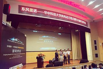 东风雷诺携手华中科技大学 征战中国大学生电动方程式大赛