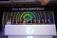 众志成城 2016中国汽车品牌发展论坛圆满召开