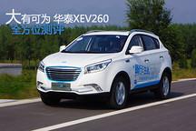 更大尺寸纯电动SUV 华泰XEV260精英型全方位测评