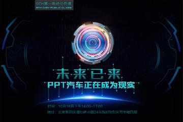 第一电动公开课邀请 | 未来已来,PPT汽车正在成为现实