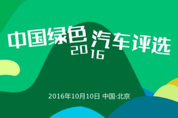 2016年度中国绿色汽车评选启动!欢迎在70余款热门车型中投下你的一票