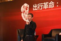 出行革命 | 智车优行王宇:集成式创新是新兴企业在汽车产业里的机会