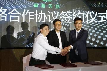 畅租无忧!上海迅羽新能源与北汽新能源和国家电网签署战略合作协议