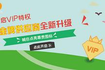 邀请函|免费入驻金牌供应商共享行业资源