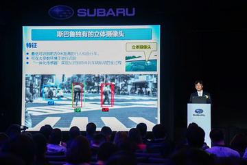 向自动驾驶迈进了一步 斯巴鲁EyeSight驾驶辅助系统