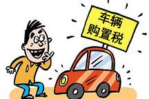 新能源和小排量汽车购置税减半政策或再延一年
