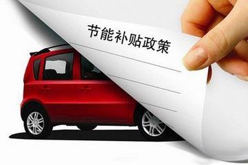 德媒:中国草拟电动车积分制 德企忧技术优势不保