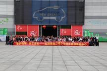"""""""爱护地球,快乐成长""""重庆首个大型新能源科普活动圆满落幕"""