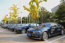 新BMW 7系再次赞助全球顶级安全防务会议