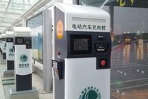 福建省电动汽车充电基础设施建设运营管理暂行办法