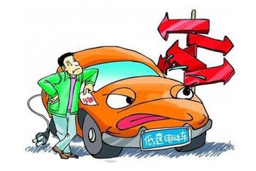 《四轮低速电动车技术条件》标准工作组筹建及第一次会议在北京召开