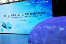 ARCFOX再次亮相车展北汽新能源双品牌战略再度升级