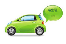 """大猜想,谁将获得第一张低速电动车""""准生证""""?"""