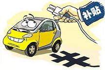 解读最新网传版新能源汽车补贴 所有车型技术指标都将产生颠覆变化
