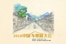 2016中国车联网大会开幕 | 智信通开启行业焦点访谈