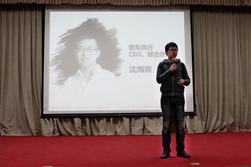 第一电动高校巡讲北交大站 沈海寅讲述创新方法论