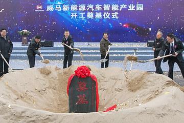威马新能源汽车智能产业园于温州市瓯江口奠基
