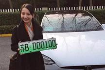 无锡首块新能源汽车号牌出炉 可享免费停车等优惠