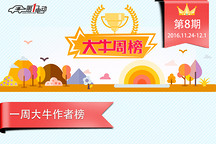 第一电动网11月24日-12月1日一周大牛说榜单揭晓
