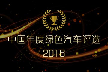恶意刷票可耻!2016中国绿色汽车评选更尊重公平公正!