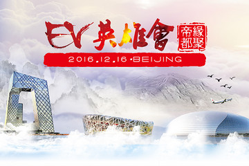 """""""江湖聚会""""召集各路英雄好汉 EV英雄会收官仪式报名开启"""