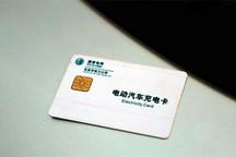 国网新充电卡可实现跨省充电 老卡可换新卡