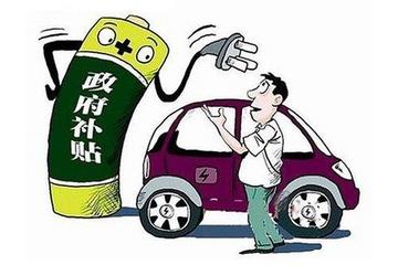 合肥新能源汽车补助细则:个人购买可获万元