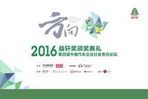 21日相约2016中国汽车企业社会责任论坛